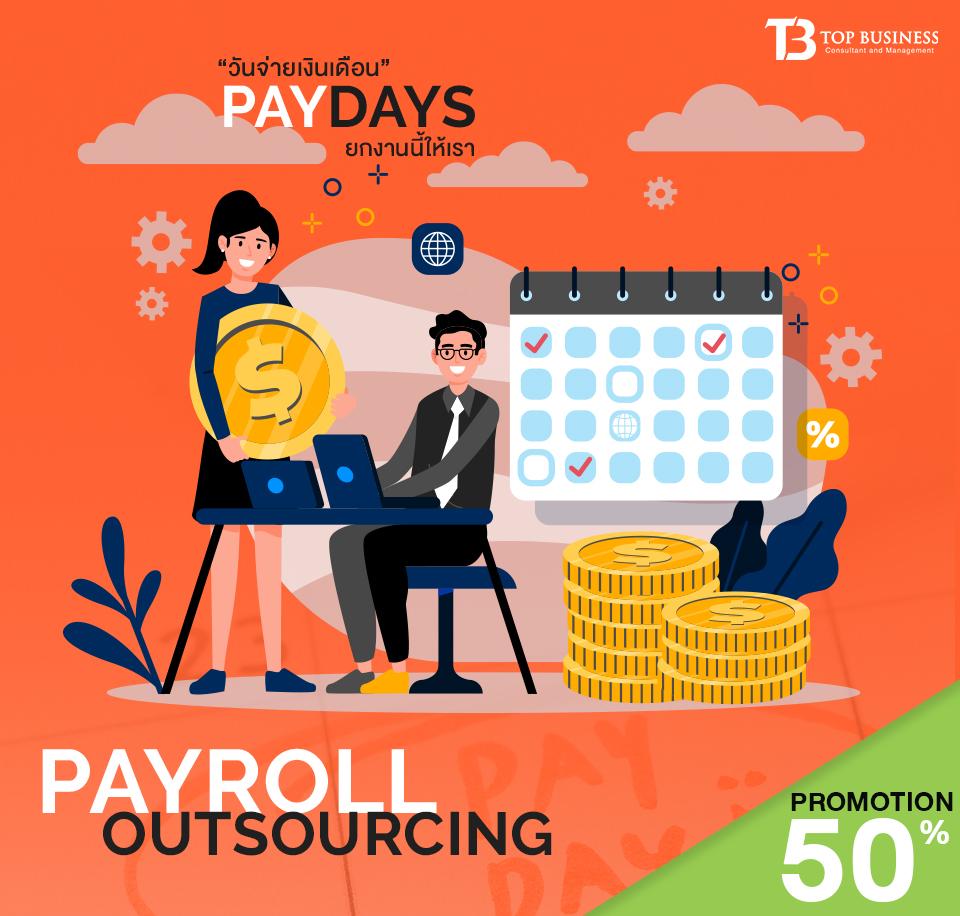 Banner-Payday-ยกงานนี้ให้เรา-Payroll-outsourcing.jpg