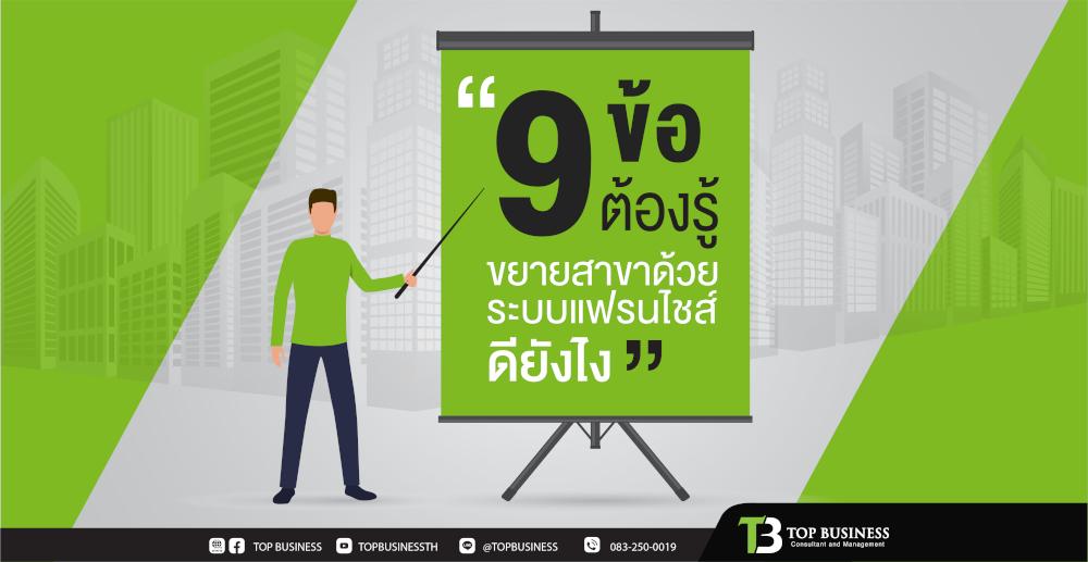 9-ข้อต้องรู้2.jpg