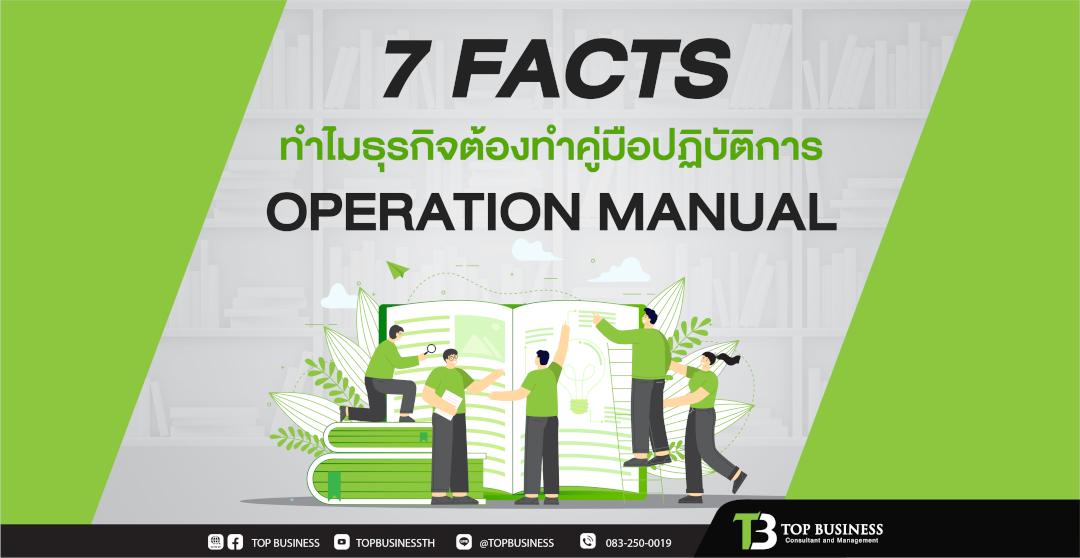 7-Facts-ทำไมธุรกิจต้องทำ2.jpg